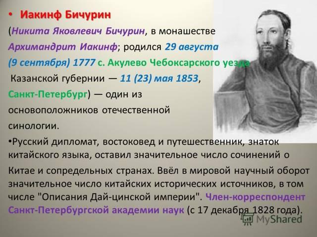 ПРИБЛИЖАЕТСЯ 240-ЛЕТИЕ СО ДНЯ РОЖДЕНИЯ УЧЕНОГО-ВОСТОКОВЕДА ИАКИНФА БИЧУРИНА